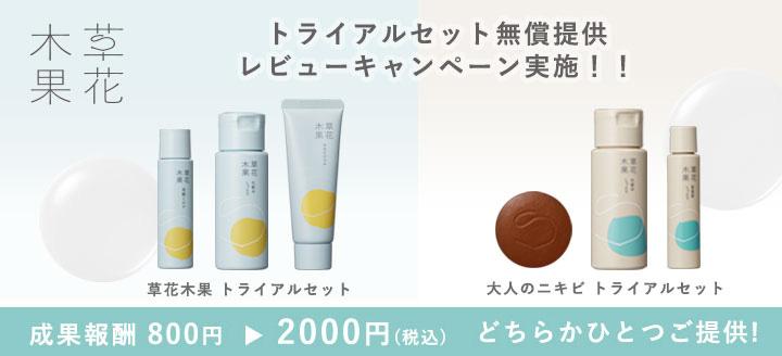 【草花木果】新・草花木果レビューキャンペーン