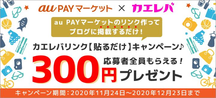 【au PAY マーケット×カエレバ】商品リンク貼るだけキャンペーン
