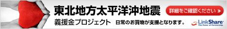 リンクシェア・ジャパン 東北地方太平洋沖地震 義援金プロジェクト