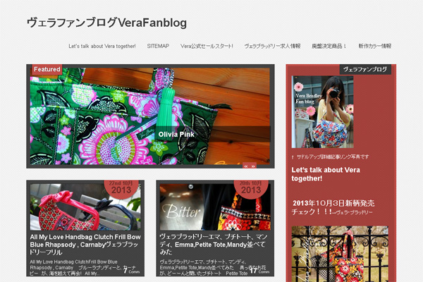 ヴェラファンブログVeraFanblog